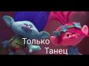 Trolls/Тролли- Только Танец (Дима Билан и Виктория Дайнеко)