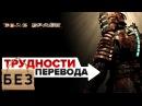 TI: 12 - Dead Space
