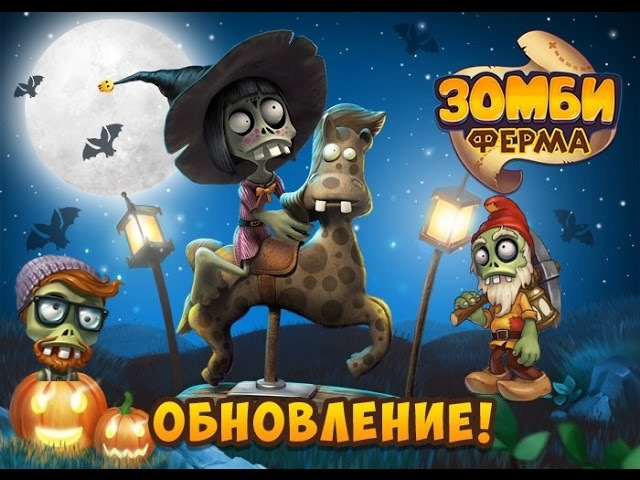 🎃Зомби Ферма - Zombie Farm🎃 - 👻ОСТРОВ СТРАХА В МОБИЛЬНОЙ ЗОМБИ ФЕРМЕ👻