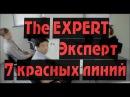 Эксперт / The EXPERT / 7 красных линий РЕШЕНИЕ ЗАДАЧИ с русским переводом