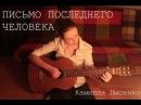 Письмо последнего человека на Земле - Камилла Лысенко