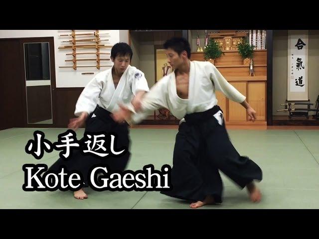 合気道『小手返し』 AIKIDO - kote gaeshi