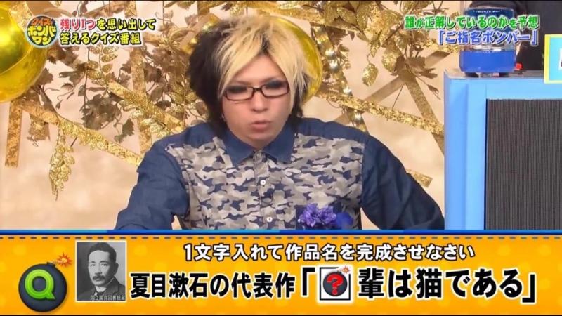 [26.03.2016] Nokori Hitotsu wo Hineri Dase『 Quiz! Bomber One 』(Utahiroba)