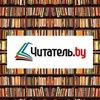Книжный интернет-магазин chitatel.by