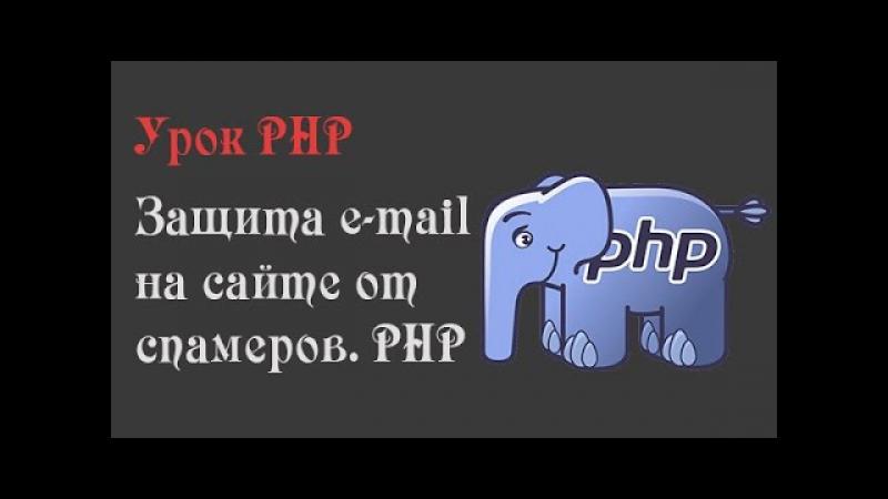 DangerPro - Защита e-mail на сайте от спамеров. PHP » Freewka.com - Смотреть онлайн в хорощем качестве