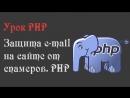 DangerPro - Защита e-mail на сайте от спамеров. PHP