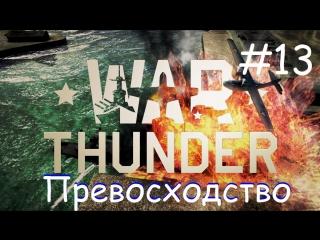 WarThunder #13 Превосходство