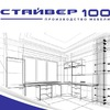 Стайвер-100. Фабрика мебели на заказ.