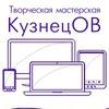 """Творческая мастерская """"КузнецОВ"""""""