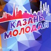 Казань Молодая