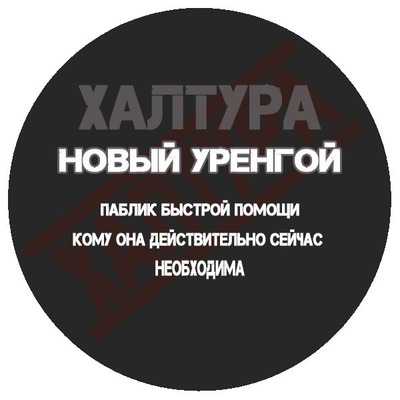 Объявления в новом уренгое работа доска объявлений москва продам картину вышитую бисером