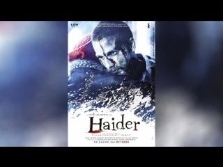Хайдер (2014) | Haider