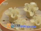 Традиционные пельмени ''Ляошэнь'' из теста ''Шоугань'', или клёцки с 1000 вкусов.