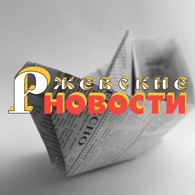 Ржевские новости подать объявление объявление продам бу vredestein comtrac ice r16 195/65 с 104/102r