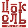 Цоколь. Bar&Grill