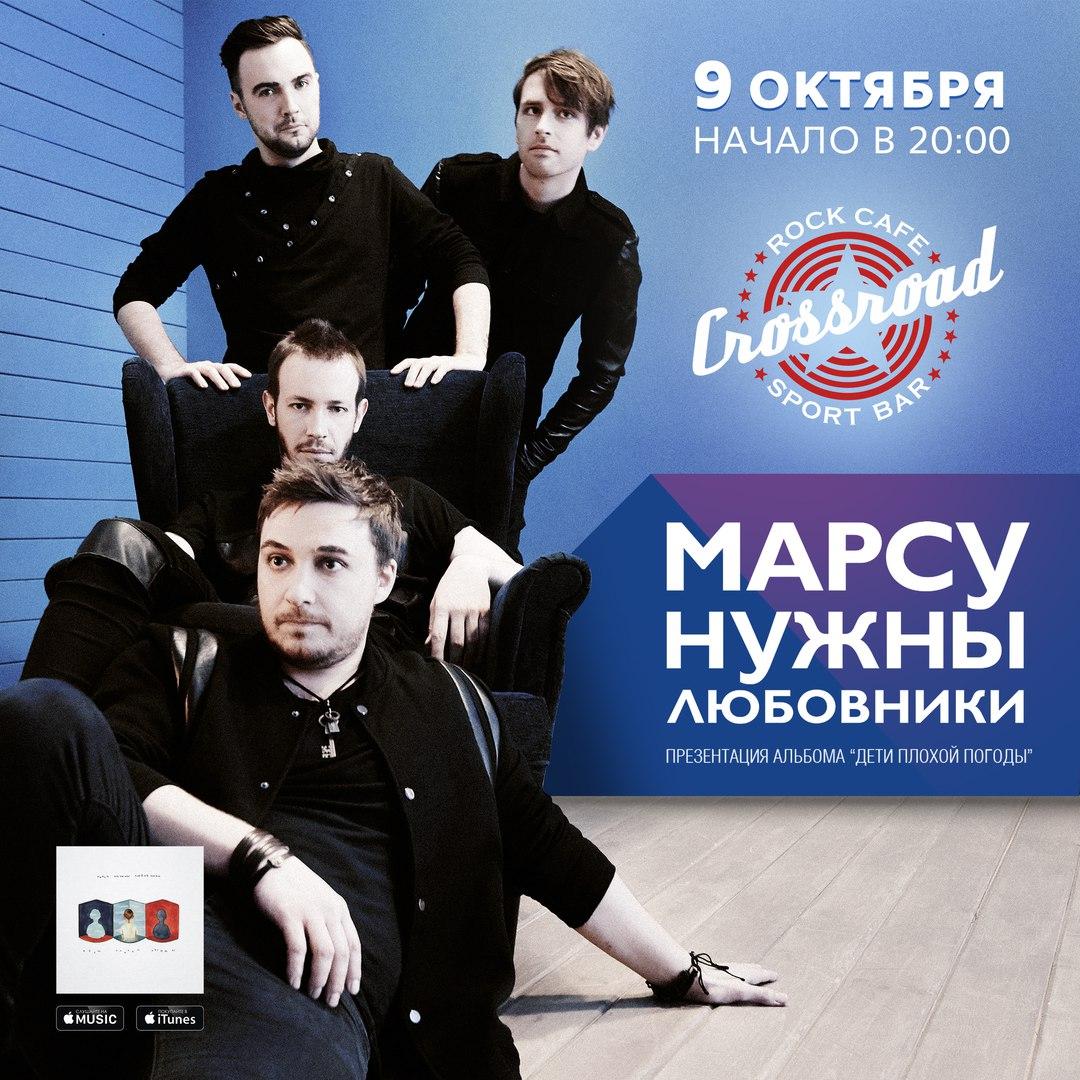 Афиша Хабаровск 9/10 Марсу Нужны Любовники в Хабаровске