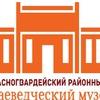 """МБУК """"Районный краеведческий музей"""""""