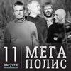 Мегаполис - Roof Music Fest l 11 августа l СПб