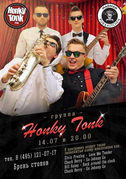 14.07 группа Honky Tonk в Madman pub