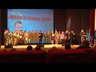 2-ой фестиваль-концерт патриотической песни песни огненных дорог памяти Александра Васильевича Маргелова.