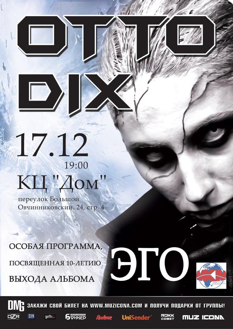 Otto Dix. Большой концерт в Москве