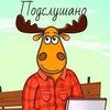 Подслушано в Усть-Шоноше