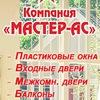 МАСТЕР - АС (Окна Харьков)