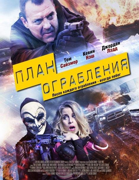 План ограбления (2016)