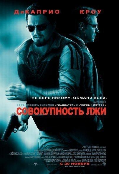 Совокупность лжи (2008)