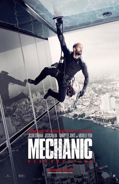 Механик: Воскрешение (2016)