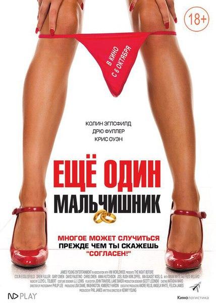 Ещe один мaльчишник (2016)