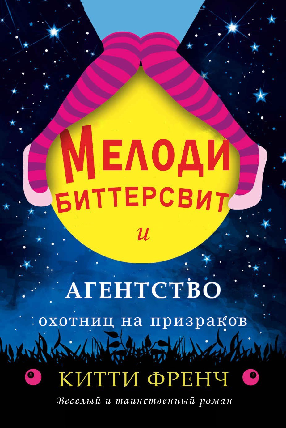 Мелоди Биттерсвит и агентство охотниц на призраков - Китти Френч