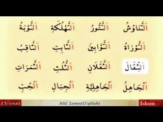Dars Men ham Quron oqiyman - YouTube_2
