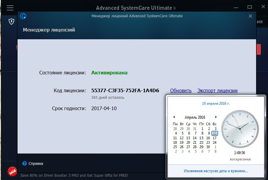 скачать advanced systemcare pro 10 ultimate бесплатно
