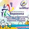 """Детско-юношеский центр """"Вероника"""""""