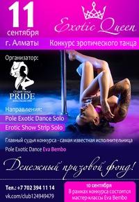 Конкурс эротического танца