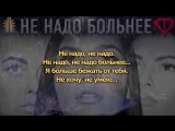 Серебро - Не Надо Больнее (Lyrics, Текст Песни)