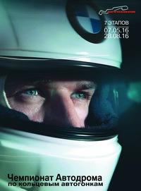 Чемпионат Автодрома по Кольцевым гонкам