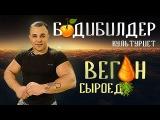 Бодибилдер ВЕГАН-СЫРОЕД. Культуризм на живой еде