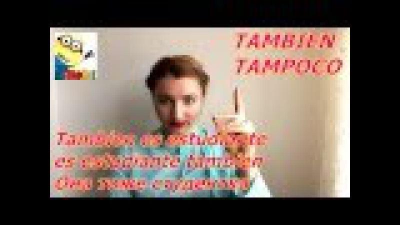 17 Испанский урок TAMBIEN TAMPOCO
