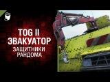 TOG II Эвакуатор - Защитники рандома [World of Tanks]
