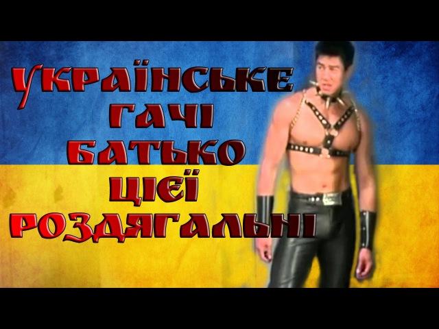 Гачімучі українська версія [Gachimuchi] Boss of this gym UA.