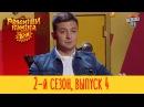 Рассмеши Комика Дети 2017 - 2 сезон, Выпуск 4