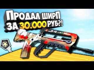 ПРОДАЛ ДЕШЕВУЮ ПУШКУ ЗА 30.000 РУБ ВЫБИЛ FAMAS CAGE ИЗ GAMMA 2 В CS:GO! (ЭПИК ВЕЗЕНИЕ В КС ГО)