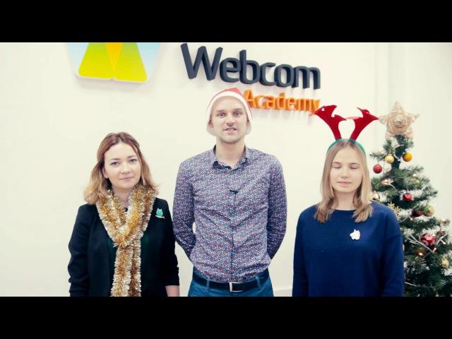 Новогоднее поздравление от спикеров и команды Академии Webcom :))