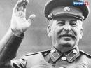 Прямой эфир. Как умер Иосиф Сталин? Сенсация без срока давности