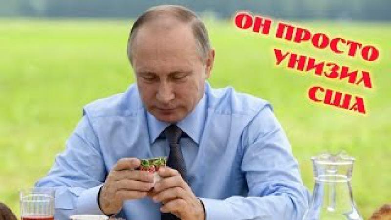 Хотя я и в шоке от Путина, но он реально крут! - американский эксперт