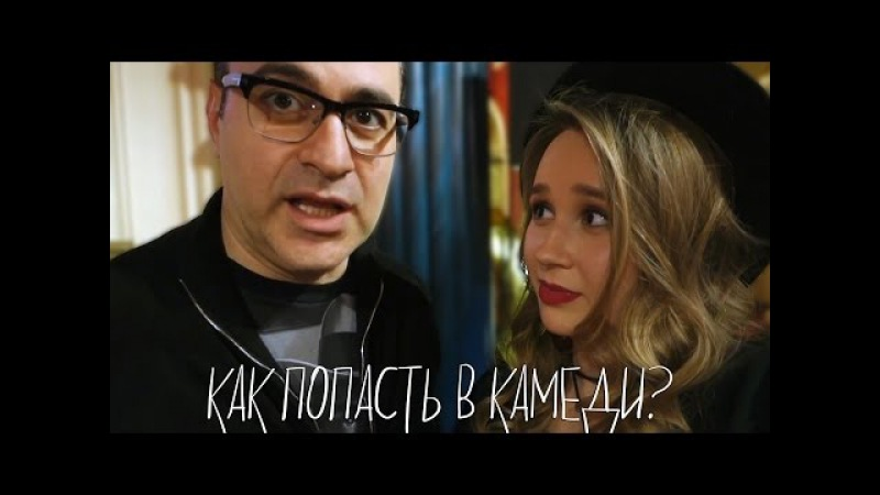 Камеди Клаб с Блэк Стар / Закулисье / Я новый резидент ТНТ