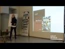 Лекция Наталии Синепуповой «Композиция для дизайнеров и не только»