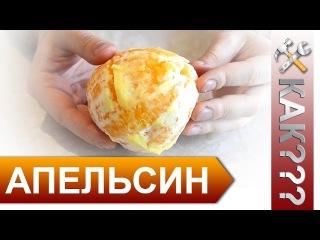 Как почистить Апельсин быстро, легко и аккуратно